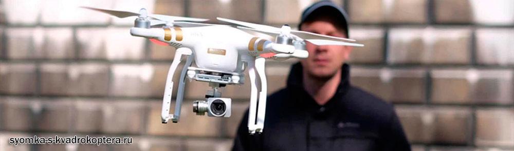 Съемка дроном - цена