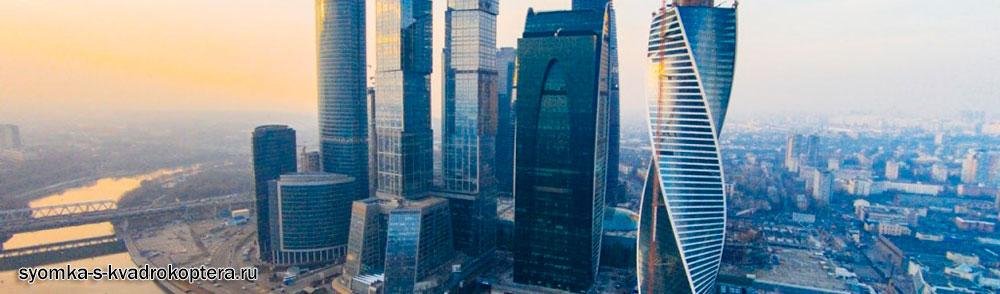 Съемка дроном в Москве