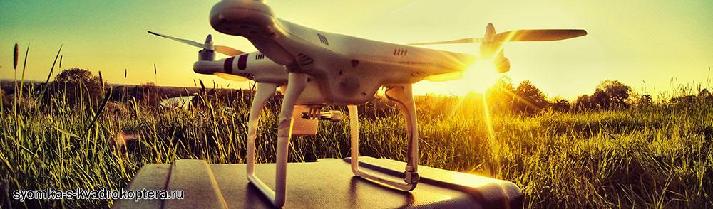 Съемка видео дроном